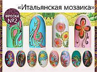 Набор гелей Фреска №2 Итальянская мозаика Nika Nagel, фото 1
