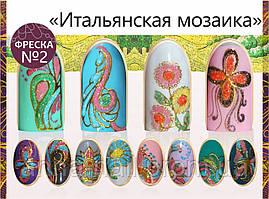 Набор гелей Фреска №2 Итальянская мозаика Nika Nagel