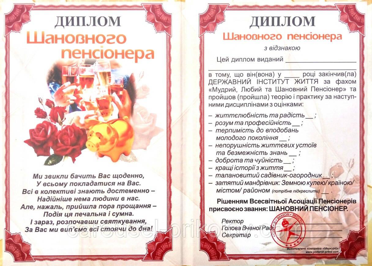 Диплом шановного пенсіонера ламінований купить по лучшей цене от  Диплом шановного пенсіонера ламінований фото 2