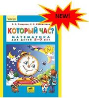 Который час? Математика для детей 5 - 7 лет.Петерсон Л.Г.