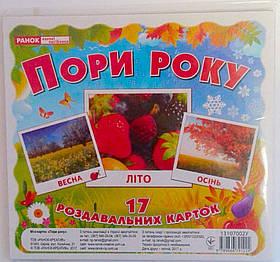 Наочні карткові допомоги. Пори року 13107002У/1001-1 Ранок Україна