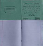 "Зошит 24 аркуша лінія=, ""Тетрада"" КС, папір офсет (проста обкладинка) уп30 ящ480"
