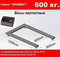 """Паллетные весы 600 кг. Серия """"БЮДЖЕТ""""."""