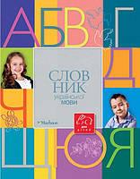 Словарь украинского языка для детей (укр.) - Махаон