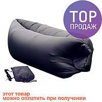 Надувной диван / Надувной шезлонг диван мешок Ламзак Lamzac AIR CUSHION Black