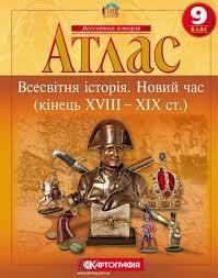 Атлас. Всемирная история. Новое время (конец XVIII - XIX вв.) 9 класс