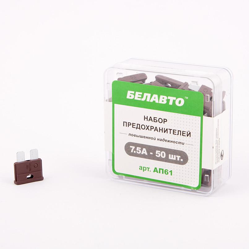 Набор предохранителей Белавто АП61 (7,5А)