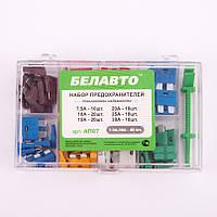 Набор предохранителей Белавто АП67 (7,5-30 А)