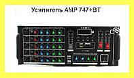 Усилитель AMP 747+BT!Акция