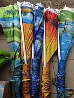 Зонтик пляжный садовый Ромашка оптом 1.8