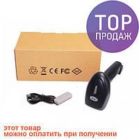 Беспроводной сканер штрихкодов штрих-кодов + USB C533 / Сканер штрих кодов