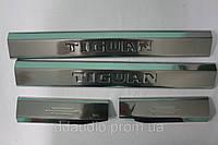 Накладки на внутренние пороги (нерж.) 4 шт. широкие Tiguan