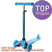 Трехколесный самокат iTrike Scooter BB 3-013-4-H Blue