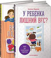 У ребенка лишний вес?Книга для сознательных родителей. Еда без вреда.Вкусные подсказки комплект 2 кн Фадеева Н