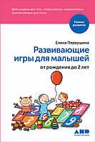 Развивающие игры для малышей от рождения до 2 лет Первушина Е