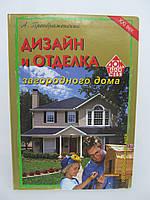 Преображенский А. Дизайн и отделка загородного дома. 700 оригинальных идей.