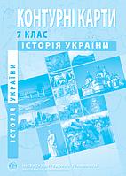 Контурні карти. Історія України. 7 клас