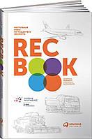 RECBOOK. Настольная книга по поддержке экспорта Иванченко В
