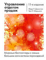 Управление отделом продаж: исчерпывающее руководство 11-е  изд Джонстон М