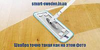 Швабра бытовая 3 в 1 Smart Швеция платформа 45 см. Ручка 150 см.