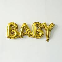 Фольгированный шарик Буквы прописью BABY золото