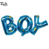 Фольгированный шарик Буквы прописью  BOY