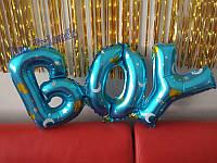 Фольгированный шарик буквы BOY