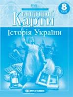 Контурні карти. Історія України. 8 кл.