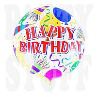 Фольгированный шар С днем рождения с шариками, 45*45 см