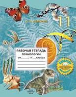 Рабочая тетрадь по биологии 11 кл. (укр.)