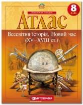 Атлас. Всесвітня історія. Новий час (XV-XVIII ст.) 8 кл.
