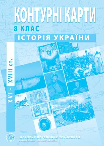 Контурні карти з історії України. (XVI-XVIII ст.). 8 клас