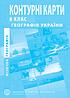 Контурні карти. 8 клас. Географія України (фізична географія)