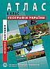 Атлас. 8 клас. Географія України (фізична географія)