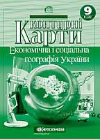 Контурні карти. 9 клас. Економічна і соціальна географія України.