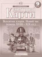 Контурні карти. Всесвітня історія. Новий час (кінець XVIII - XIX ст.) 9 кл.