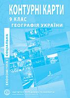 Контурні карти. 9клас. Географія України (єкономічна і соціальна)
