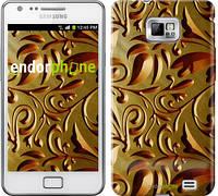 """Чехол на Samsung Galaxy S2 Plus i9105 Золотой металлический узор """"746c-71"""""""