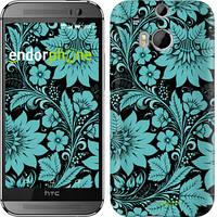 """Чехол на HTC One M8 dual sim Бирюзовая хохлома """"1093c-55"""""""