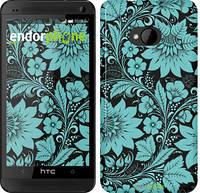 """Чехол на HTC One M7 Бирюзовая хохлома """"1093c-36"""""""