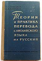 """Левицкая Т. """"Теория и практика перевода с английского языка на русский"""""""