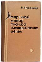 """Н.Мельников """"Матричный метод анализа электронных цепей"""""""