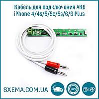 Щупы для блоков питания  с разъёмами для подключения АКБ iPhone 4/4s/5/5c/5s/6/6 Plus