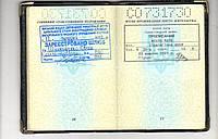 Нужна платная прописка в Николаеве на 6 месяцев.
