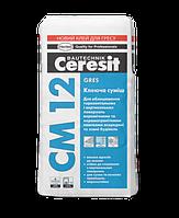 Ceresit СМ-12 (25кг) Клей для напольных плит, керамогранита