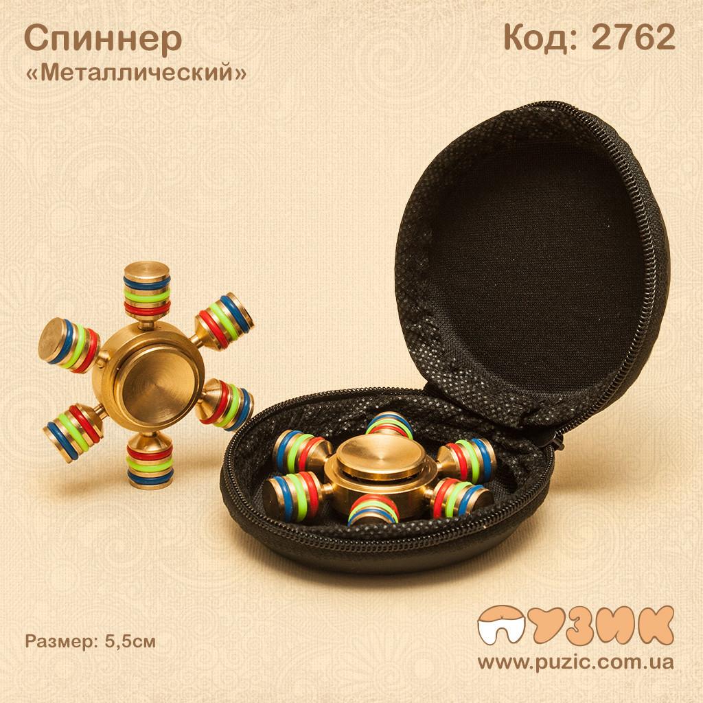 Спиннер сувенирный - www.puzic.com.ua в Киеве