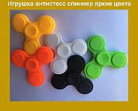 Яркий спиннер, игрушка антистресс Fidget Spinner