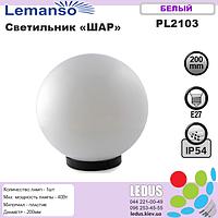 "Светильник ""ШАР"" диаметр 200мм белый Lemanso PL2103 + база E27"