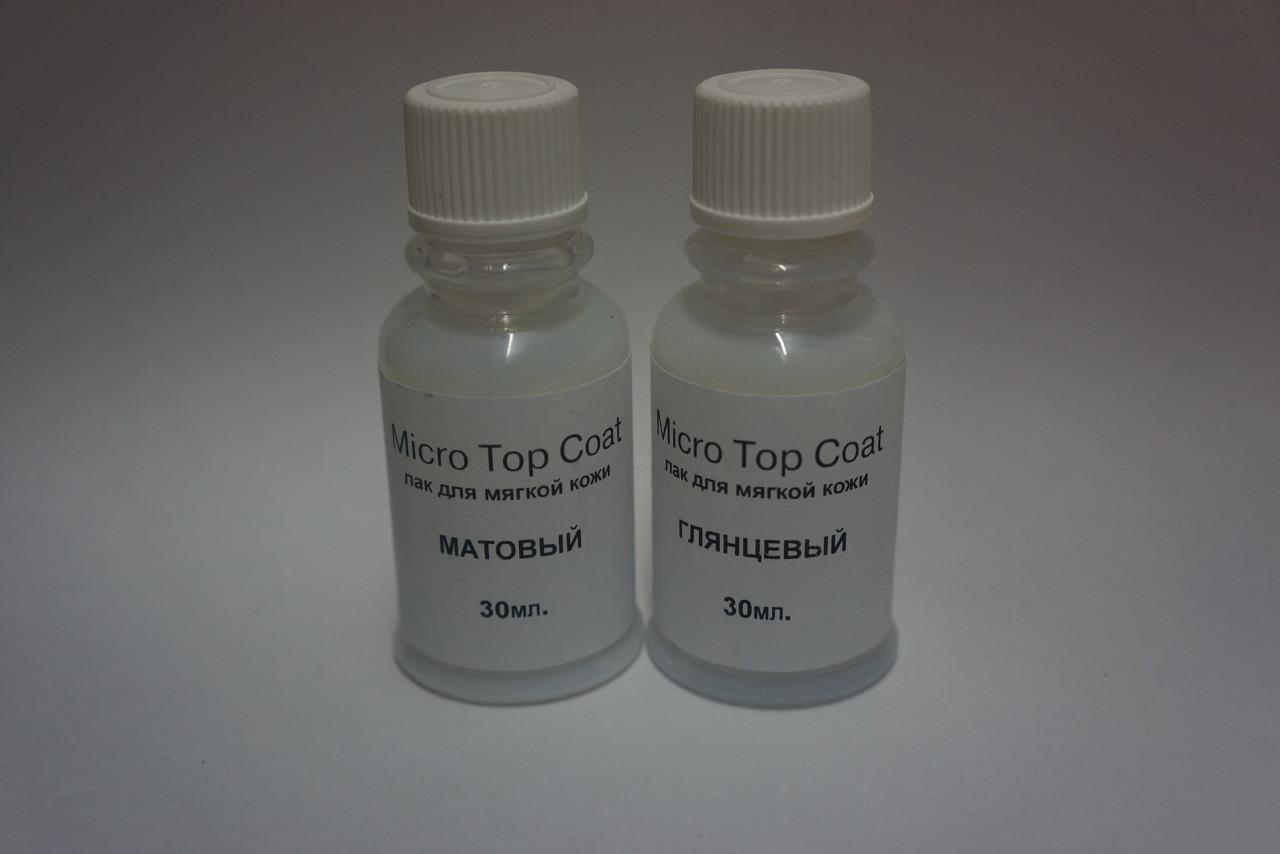 Лак для  мягкой кожи мат/глянец, 30 мм.