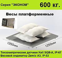 Платформенные весы 1250х1250, 600 кг, Эконом.